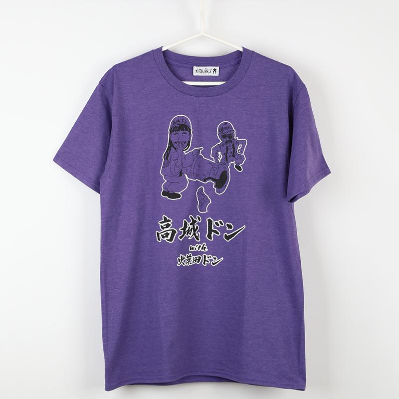 高城ドン Tシャツ